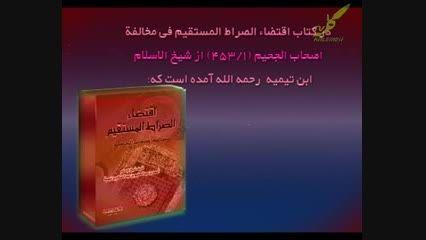 عدالت عمر فاروق و حب اهل بیت -جایگاه اهل بیت از دیدگاه