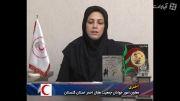 مصاحبه معاون امور جوانان جمعیت هلال احمر استان گلستان