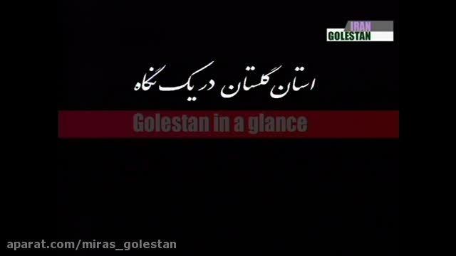 جاذبه های گردشگری استان گلستان در یک نگاه (پارت اول)