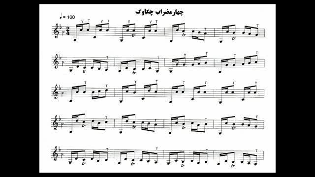 استاد رضا شفیعیان - چهارمضراب چکاوک