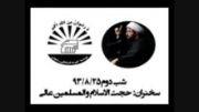 سخنرانی شب دوم (حجت الاسلام و المسلمین عالی)