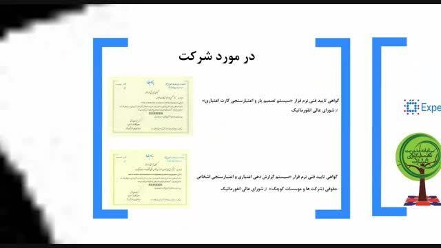 شرکت اعتبارسنجی حافظ سامان ایرانیان