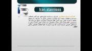 شرکت ایران استنلس سازنده فلنج،شیر و اتصالات استیل و فولادی