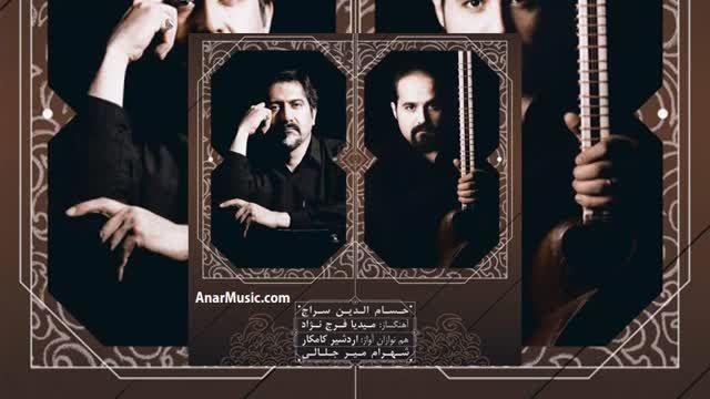 آهنگ جدید حسام الدین سراج فرهاد کش