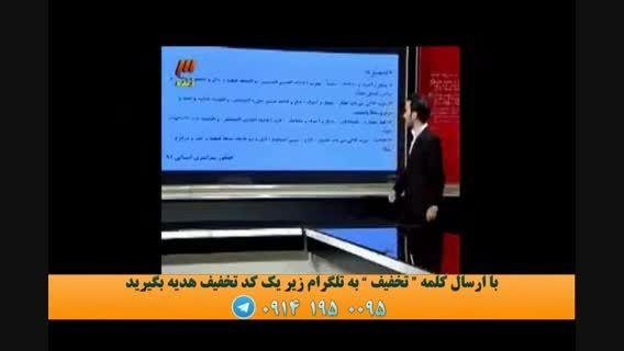 روش های تست زنی عربی کنکور(15)استاد ازاده موسسه ونوس