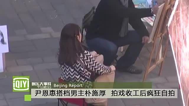 Beijing Report Yoon Eun Hye filming  movie