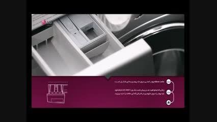فیلم آموزشی ماشین لباسشویی ال جی سری غیر بخار شوی