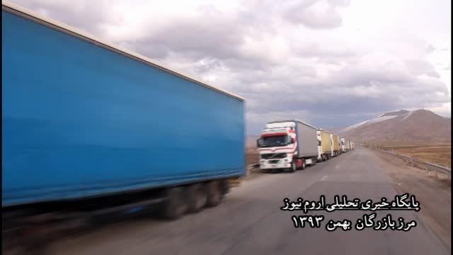 مرز بازرگان و صف طولانی کامیون ها