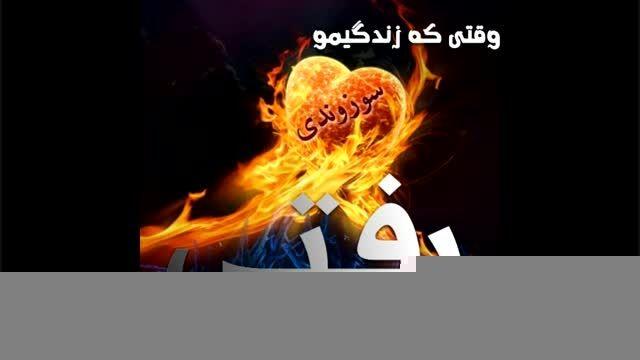 آهنگ نه محسن یگانه
