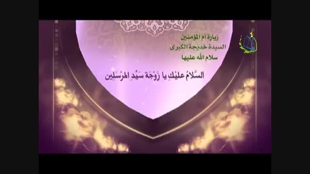 زیارت حضرت خدیجه سلام الله علیها