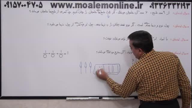 ریاضی چهارم ابتدایی از پایه تا تیزهوشان(3)