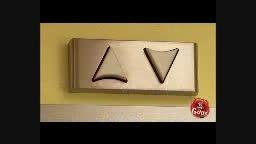 کلیپ بشدت خنده دار دوربین مخفی مرد نابینا درآسانسور