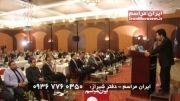 سالن همایش کد HH-600  ویژه همایش و سمینار - شهر شیراز