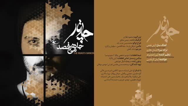 Sahra Elahi - گروه چارتارآلبوم جاده می رقصد-حضوراتفاقی