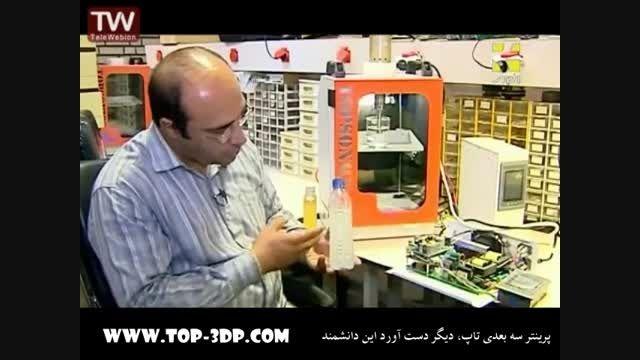 دانشمند طراح پرینتر سه بعدی TOP اینک سازنده التراسونیک