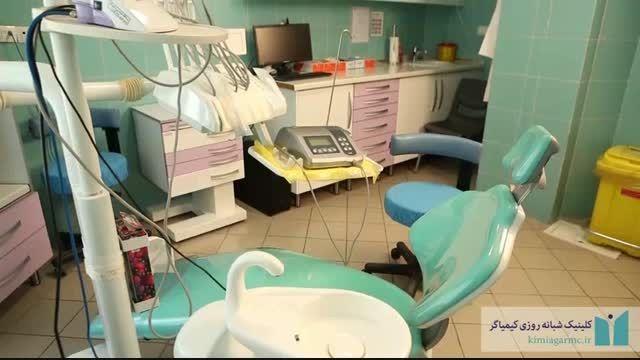 کلینیک دندانپزشکی کیمیاگر