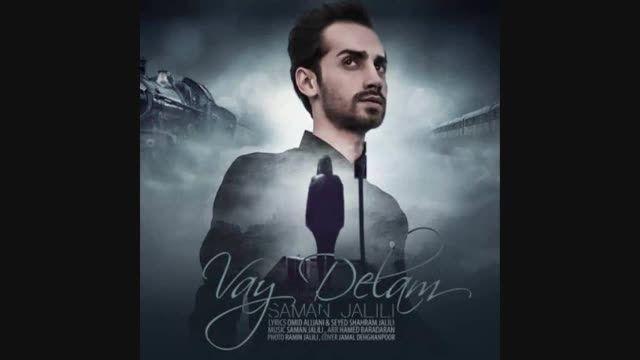 آهنگ جدید سامان جلیلی به نام وای دلم
