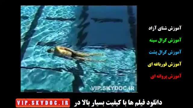 آموزش شنای کرال پشت به فارسی(organickhanegi.ir)