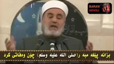 وفات غم انگیز رسول الله (صل الله علیه وآله وسلم) -