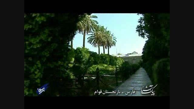 پیک آشنا (فارس - نارنجستان  قوام)