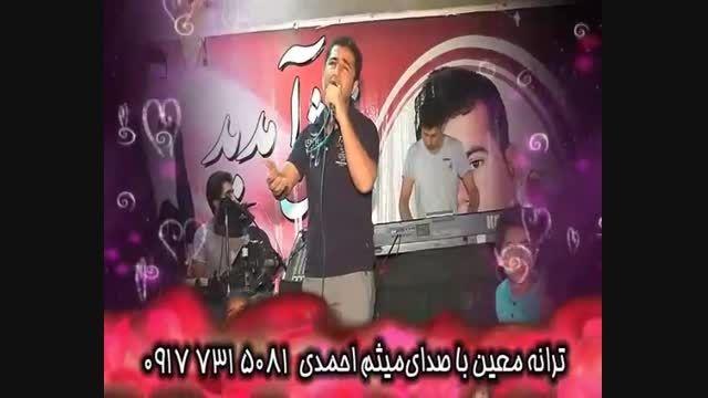 تقلید صدای میثم احمدی ترانه معین