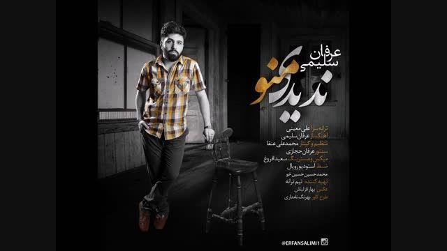 ندیدی منو - عرفان سلیمی