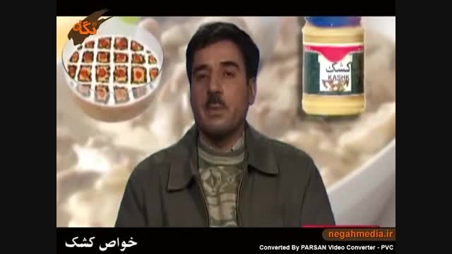 خواص کشک-فارسی