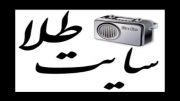 پادکست رادیویی 31 مرداد ماه