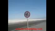 دریاچه اورمیه و حریم شنا ممنوع!!!
