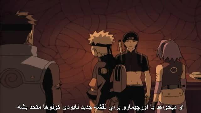 ناروتو شیپودن قسمت 48(صوت انگلیسی)- Naruto shippuden 48
