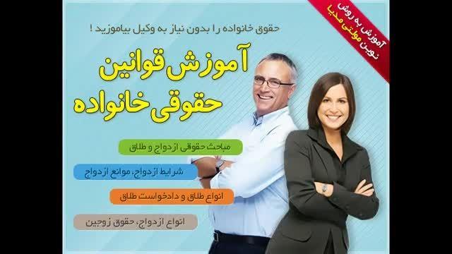 کلیپ آموزش قوانین حقوقی خانواده