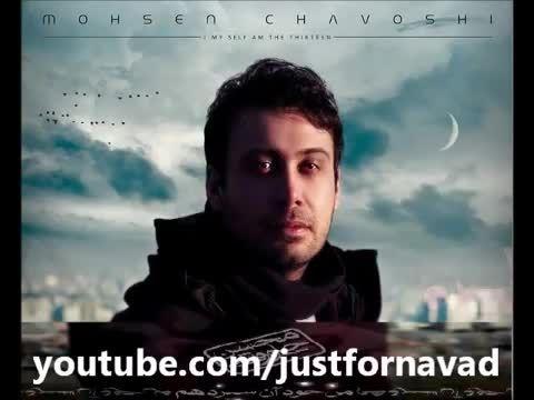 """آهنگ جدید و پر معنای  """"ستمگر"""" از آلبوم جدید - چاوشی"""