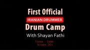 اولین درام کمپ رسمی انجمن نوازندگان درامز ایران