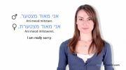 آموزش عبری در 3 دقیقه -5