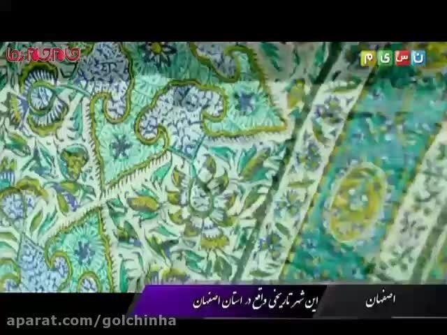 اصفهان شهر باستانی نصف جهان سپاهان فیلم گلچین صفاسا