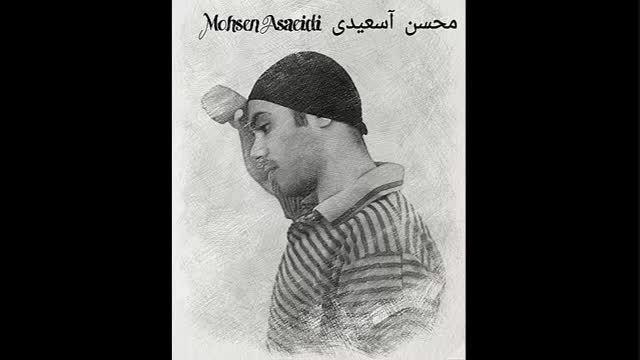 آهنگ بسیار زیبای و عشق از محسن آسعیدی...