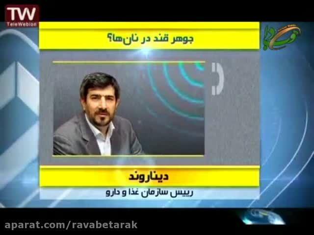 خبر 20:30-15 آذر - معاون غذا و دارو وزارت بهداشت