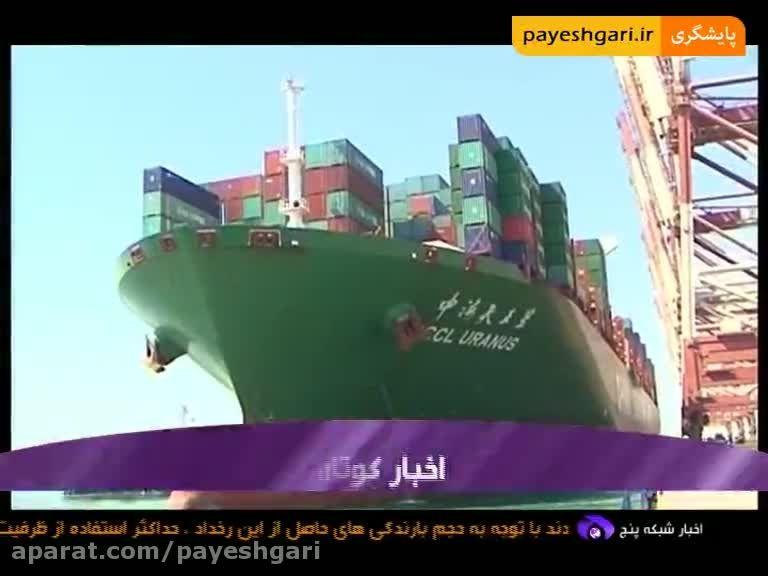 29 میلیارد دلار صادرات غیر نفتی