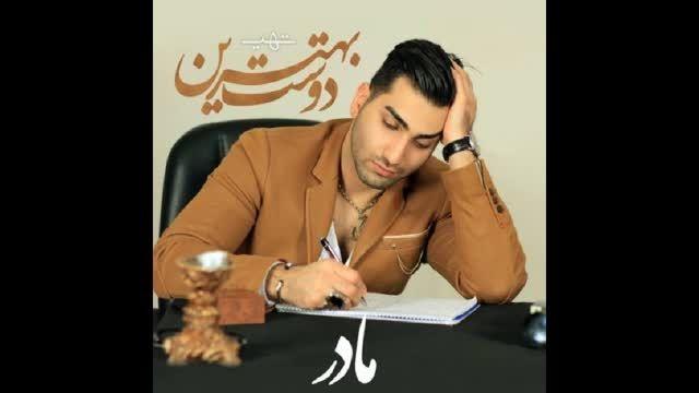 آهنگ جدید حسین تهی _ بهترین دوست