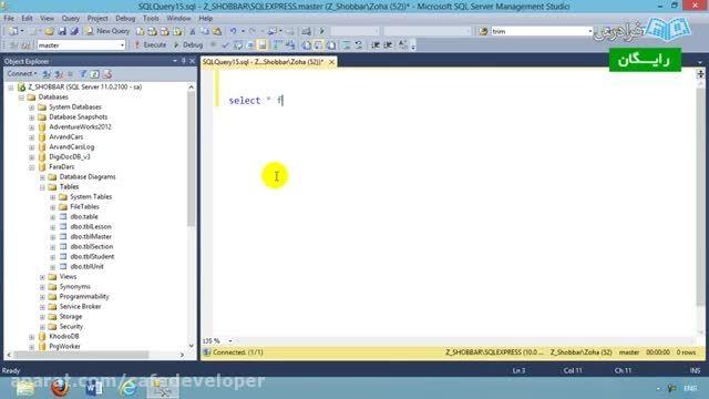 آموزش کاربردی SQL Server: قسمت یازدهم