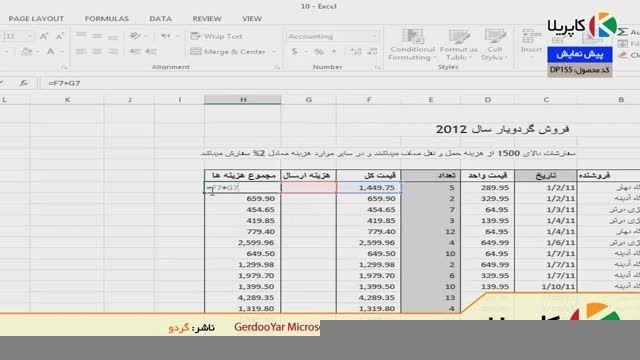 GerdooYar Microsoft Excel 2013 Learning