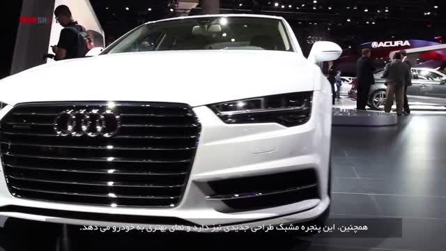 معرفی مدل جدید Audi A7 با زیرنویس فارسی