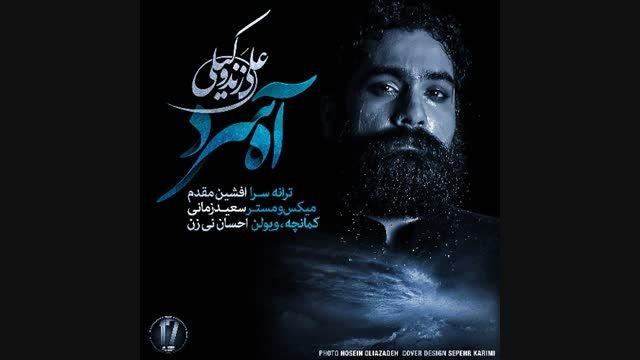 قطعه «آه سرد» علی زند وکیلی - پورتال امروز آنلاین