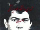 شهدای دانشگاه علوم پزشکی اصفهان