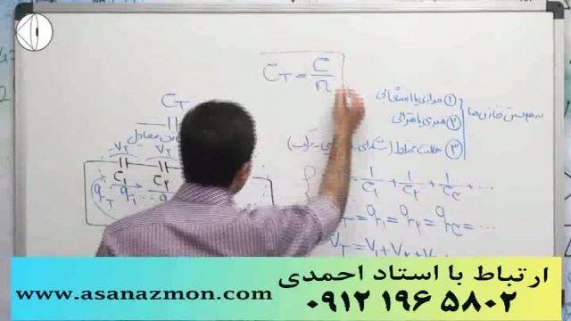 نمونه تدریس درس فیزیک کنکور تجربی و کنکور ریاضی 17
