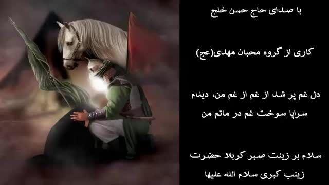 حاج حسن خلج ــ روضه: دل غم پر شد از غم از غم من