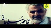 نماهنگ حزب الله برای ژنرال حاج قاسم سلیمانی