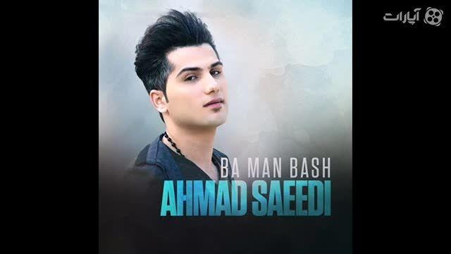 آهنگ جدید احمد سعیدی
