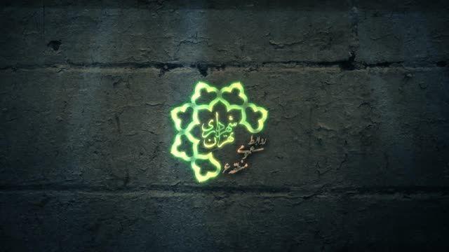 لوگوی شهرداری روی دیوار ویدئو مارکتینگ