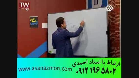 آموزش دروس ریاضی و فیزیک از شبکه دو سیما - مشاوره 45